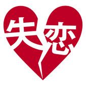 失恋・破局・・恋愛に立ち直るための3つの流れ|ノウハウ&アプリ