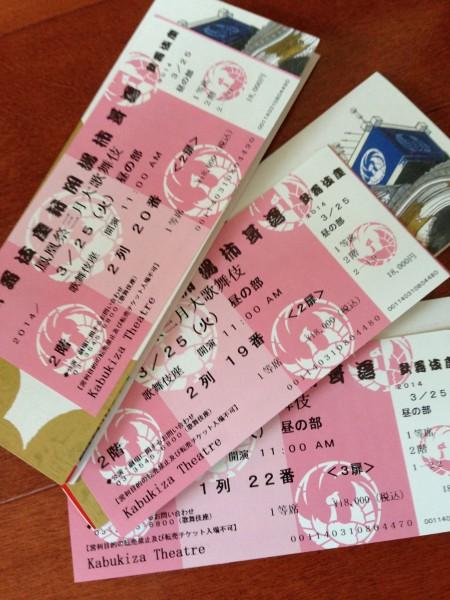 歌舞伎座チケット