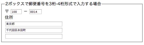 2ボックスで郵便番号を3桁-4桁形式で入力する場合