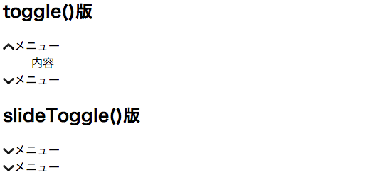 トグル(toggle)をjqueryで簡単設置!アコーディオン表示非表示切り替えメニュー複数対応【デモあり】