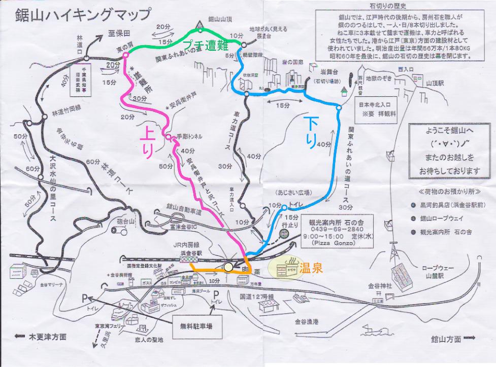 鋸山ハイキング  安兵衛井戸と沢コースで山頂へ! 千葉県 GW