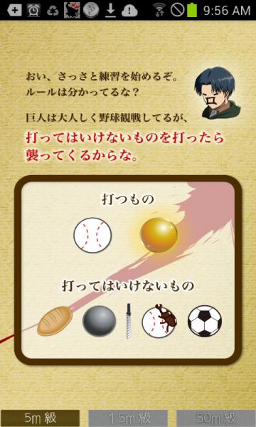 タップゲーム説明画面
