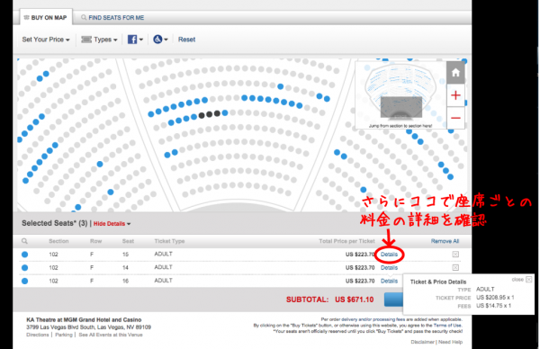 ticketmaster_seat_detail