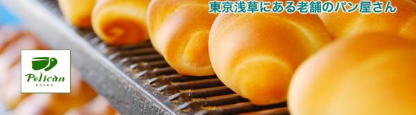 浅草の老舗ペリカンのパンを食べました!カリッともっちり!まるでご飯!?評価口コミ