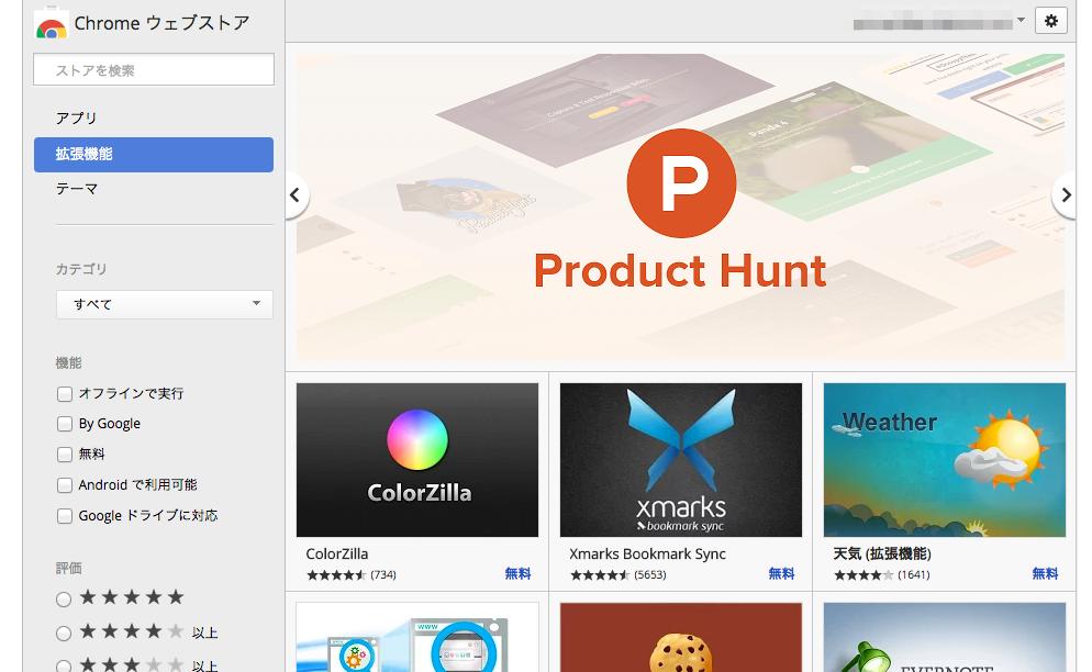 Chrome拡張機能を開発・公開する方法!javascriptができれば誰でもできる!