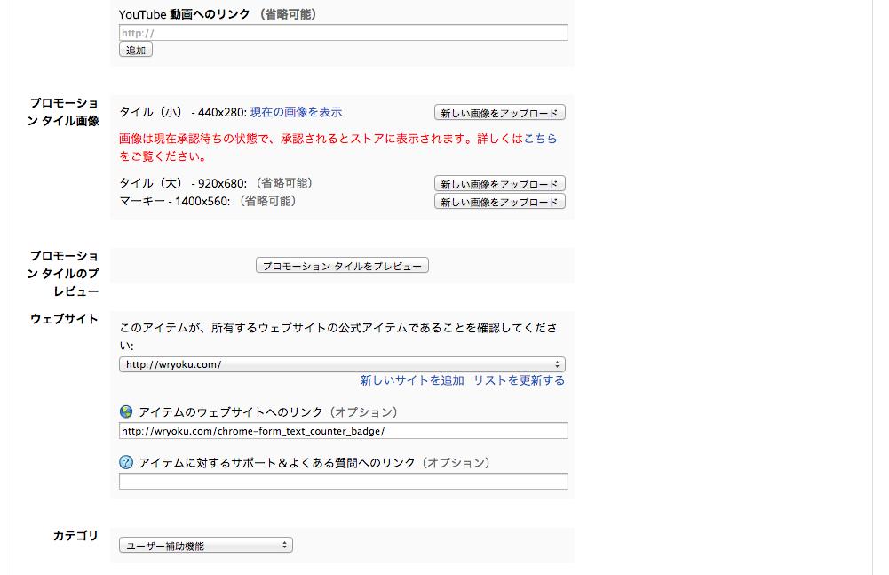 拡張機能登録画面2