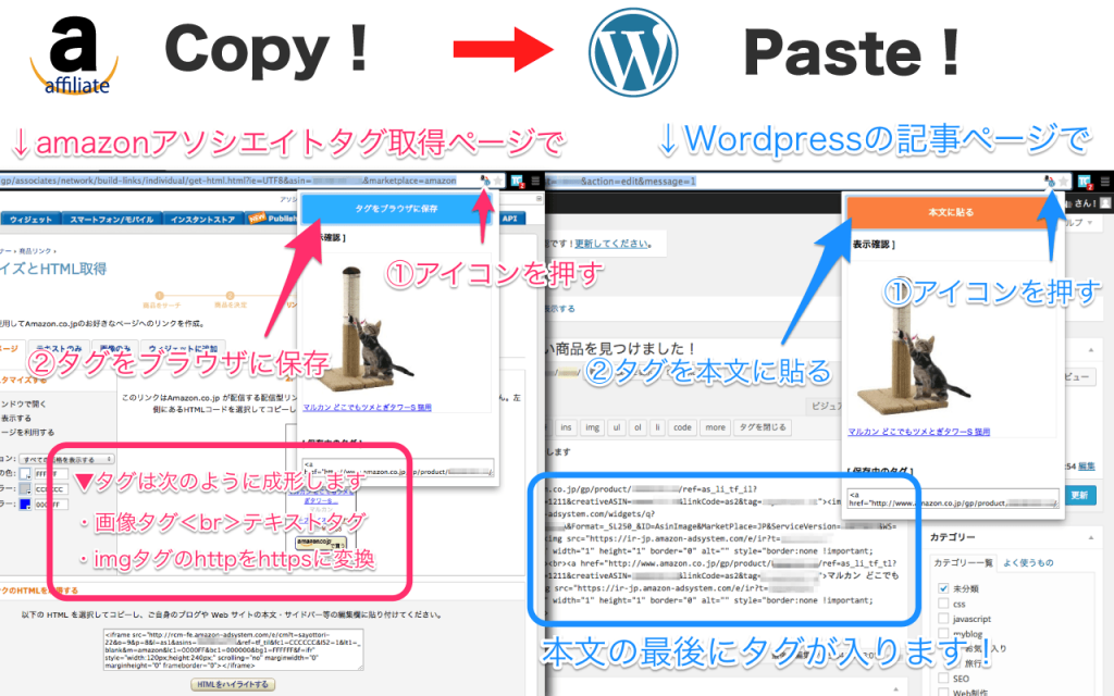Copy Paste to WordPress from Amazon affiliate使い方
