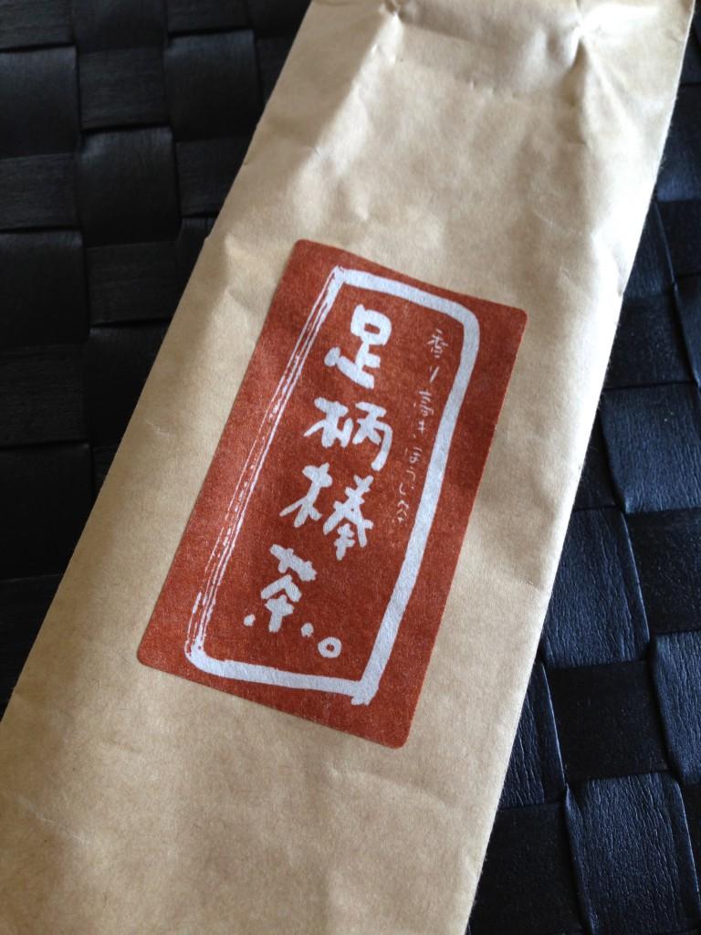 足柄棒茶パッケージ