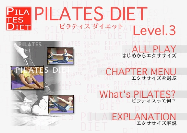 「ステファンメルモン ピラティスダイエット1~3」のダイエット効果と痩せる使い方。口コミ評判