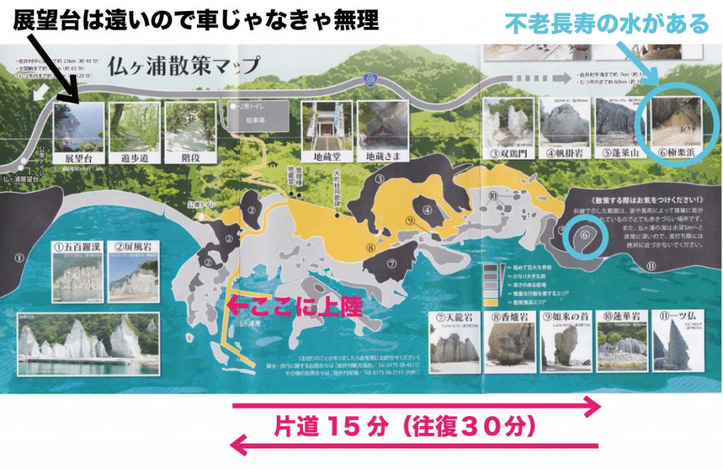 仏ヶ浦散策マップ
