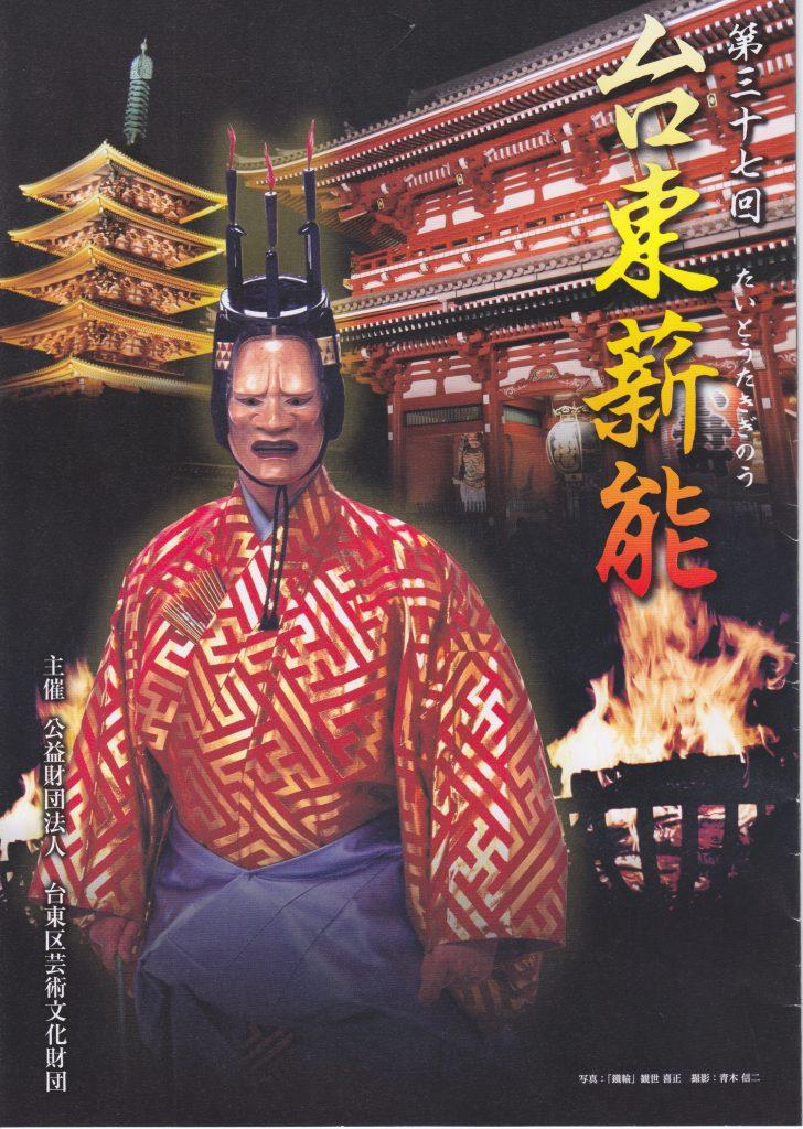 台東薪能を見ました【初心者】能のおもしろさと見方|評判・口コミ