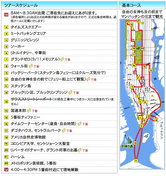 あっとニューヨークの1日観光バスツアーは細かく観光したい人におすすめ☆口コミ評判