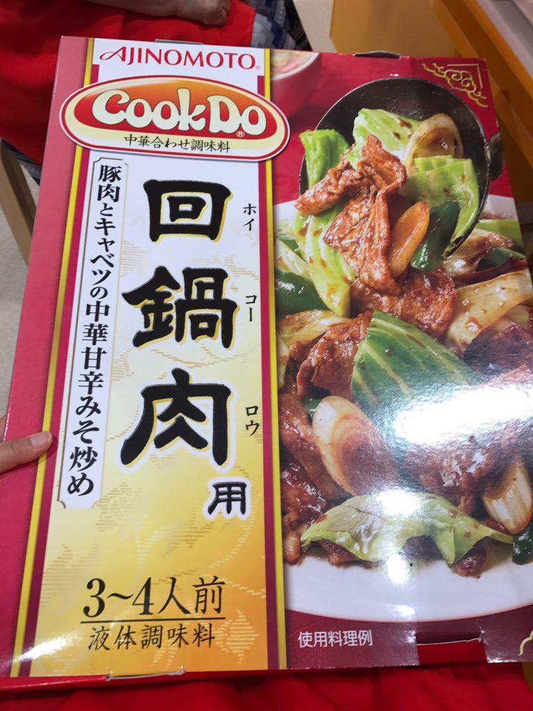 味の素工場見学・クックドゥコースに参加しました!調理体験が楽しい!行き方・口コミ評判|川崎工場