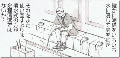 テルマエ・ロマエのトイレ