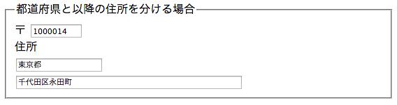 都道府県と以降の住所を分ける場合