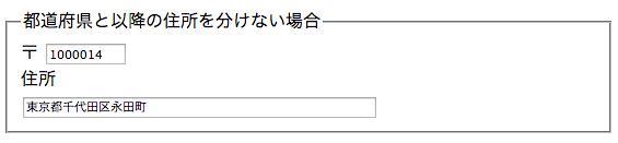 都道府県と以降の住所を分けない場合