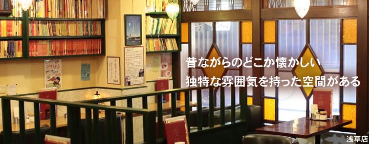 浅草喫茶トゥモロー(友路有)で朝食モーニング!懐かしい喫茶店!評価口コミ