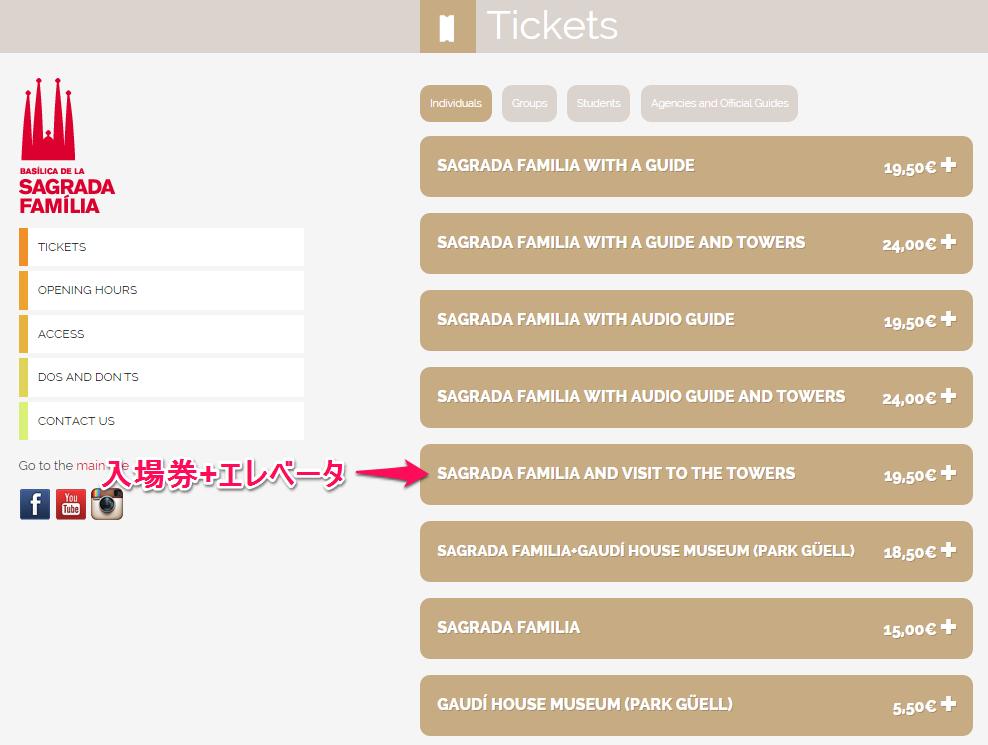 チケット購入ページ