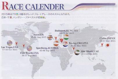 2015レースカレンダー