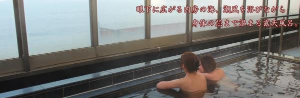天然温泉 海辺の湯