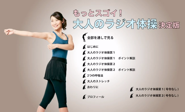 「大人のラジオ体操 決定版」のダイエット効果と痩せる使い方。口コミ評判