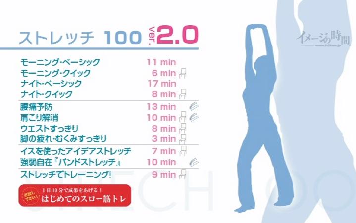 「ストレッチ100 var2.0 三枝純子」のダイエット効果と痩せる使い方。口コミ評判