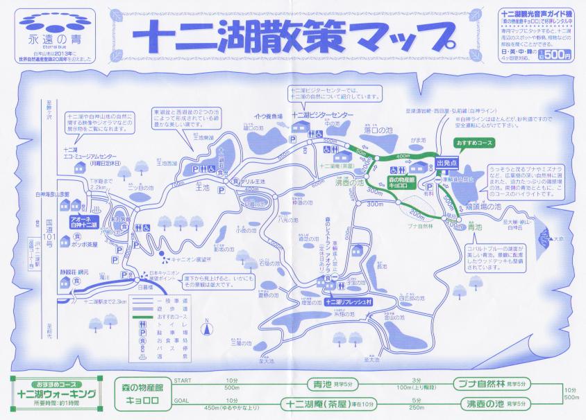 十二湖散策マップ