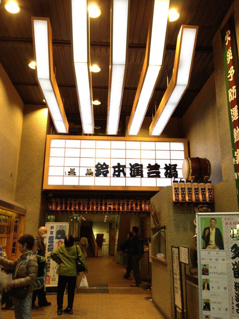 初めての寄席(よせ)の見方・ルール。飲食OK!鈴本演芸場の口コミ評判