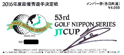 日本ゴルフシリーズチケット 宮里選手サイン