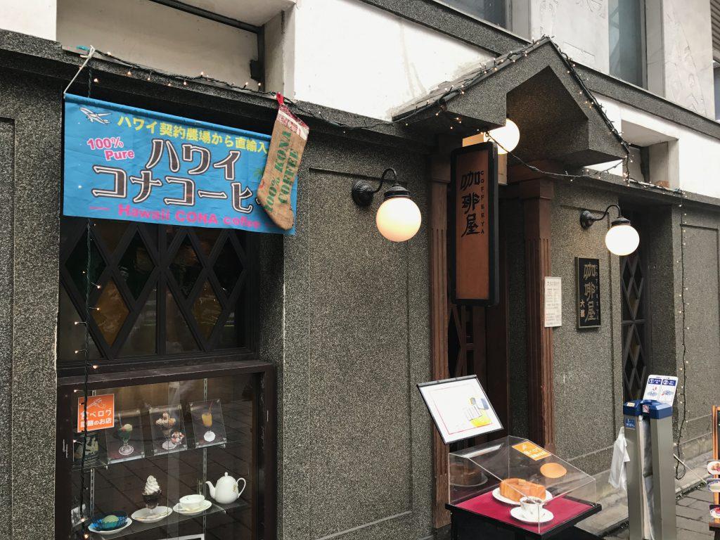 浅草・珈琲屋ハロー【超分厚い】朝食パン!外カリ中ふわ♡モーニング口コミ